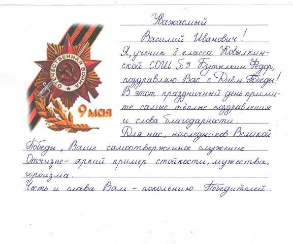 Написать письмо депутатан великого новгорода